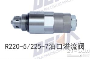 R220-5/225-7油口溢流阀
