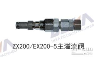 ZX200/EX200-5主溢流阀