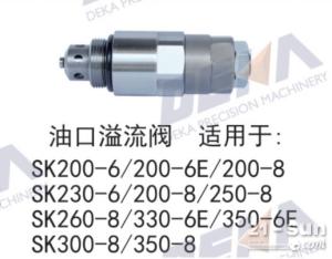 油口溢流阀SK200-6/-6E/-8/230-6/250-...