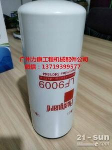 弗列加机油滤芯 柴油滤芯LF9009