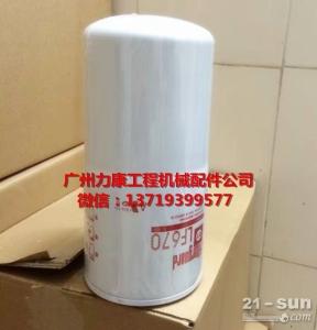 弗列加机油滤芯 柴油滤芯LF670