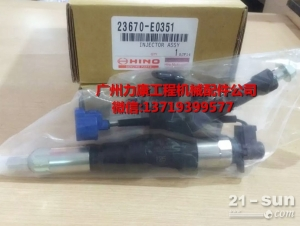 日野P11C 700系列卡车喷油器23670-E0351