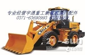 宇通重工931A装载机配件