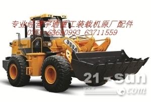宇通重工955A装载机配件