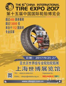 2017年 上海 中国国际轮胎博览会招募