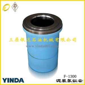 F-1300泥浆泵 双金属缸套