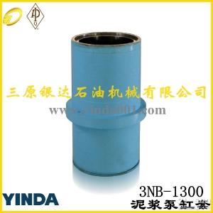 3NB-1300 泥浆泵 双金属缸套