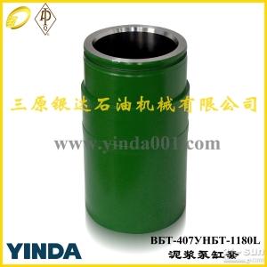 银达俄罗斯UNBT1180L 泥浆泵缸套