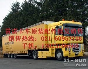雷诺卡车干燥瓶-卡车配件