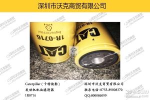 Caterpillar (卡特彼勒) 1R0716 发动机机油滤清器