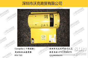 Caterpillar (卡特彼勒) 093-7521 发动机机油滤清器