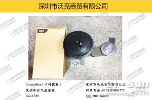 Caterpillar (卡特彼勒) 142-1339 发动机空气滤清器
