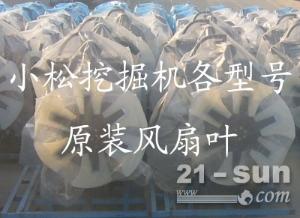 山特松正供应小松pc200-8风扇叶,小松纯正配件