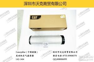 Caterpillar (卡特彼勒) 140-1404 空气滤清器