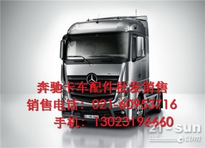 奔驰卡车3344配件