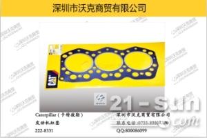 Caterpillar (卡特彼勒) 222-8331 发动机缸垫