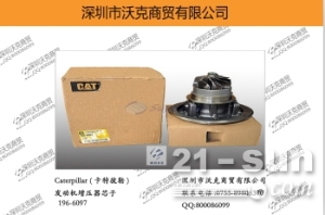 Caterpillar (卡特彼勒) 196-6097 发动机增压器芯