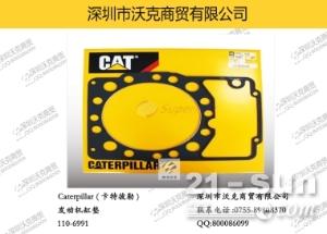 Caterpillar (卡特彼勒) 110-6991 发动机缸垫