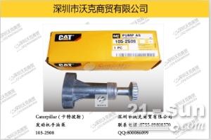 Caterpillar (卡特彼勒) 105-2508 发动机手油泵