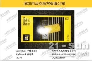 Caterpillar (卡特彼勒) 1R0741 发动机油油滤清器