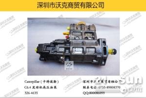 Caterpillar (卡特彼勒) 326-4635 320D高压油泵