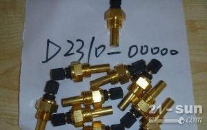 推土机配件供应商山推SD16油温传感器D2320-00000