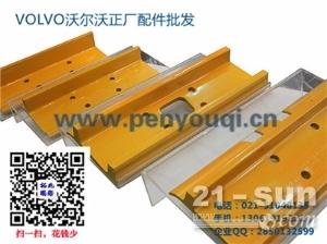 沃尔沃挖掘机-挖机配件链板-履带板