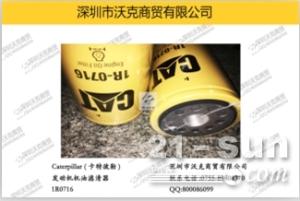 CAT  (卡特彼勒) 1R0741 发动机油油滤芯