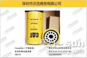CAT  (卡特彼勒) 1R0751 发动机燃油滤芯