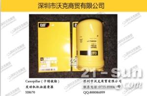 CAT  (卡特彼勒) 5I8670 发动机机油滤芯