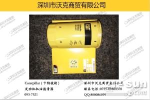 CAT  (卡特彼勒) 093-7521 发动机机油滤芯