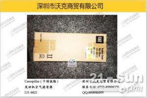 CAT  (卡特彼勒) 131-8821 发动机空气滤芯