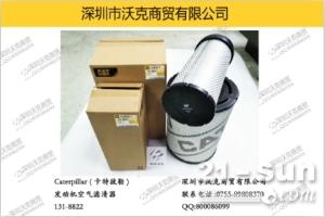 CAT  (卡特彼勒) 131-8822 发动机空气滤芯