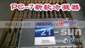 小松PC400-7新款冷凝器