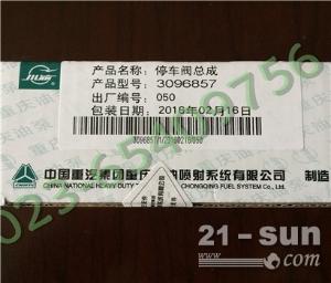3096857大口燃油切断阀电磁阀适用于康明斯KTA38M柴...