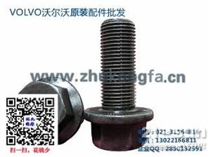 沃尔沃挖掘机-挖机配件发动机连杆螺丝铜套