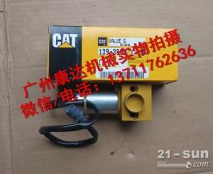 卡特320B主泵电磁阀139-3990