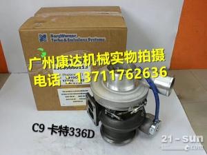 卡特336D发动机C9增压器