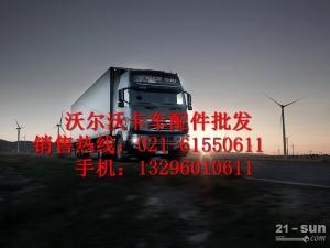 沃尔沃卡车D6D发动机起动机