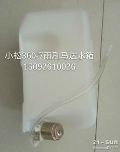 小松挖掘机千赢国际娱乐 PC360-7雨刷马达水箱