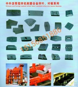 供应信达机械WBS600稳定土拌合站厂拌机叶片搅拌臂