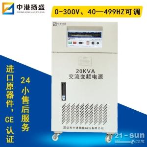 三相变频电源30KVA直流电源程控变频电源厂家定制