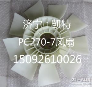 小松挖掘机配件 PC270-7风扇