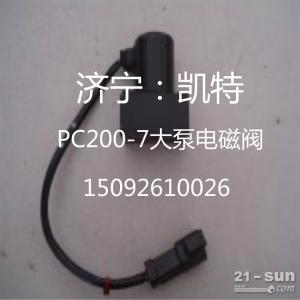小松挖掘机配件 PC200-7液压泵电磁阀