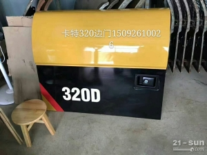 卡特挖掘机配件 320D边门