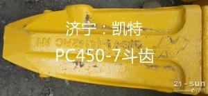 小松挖掘机配件 PC450-7斗齿