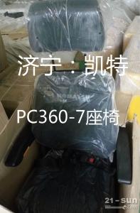 小松挖掘机配件 PC360-7座椅
