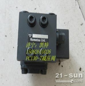 小松挖掘机配件 PC130-7减压阀