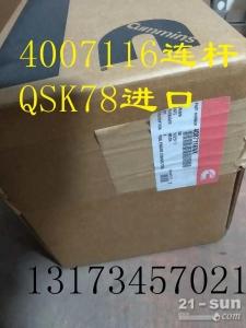 天业通联TTM70增压器供油管4096694全国一件