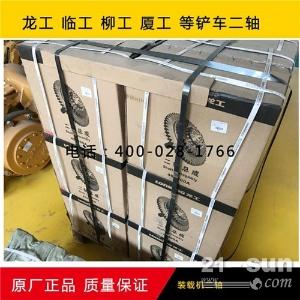 原厂装载机铲车配件 龙工变速箱ZL50 855B 850二轴总成 超越离合器